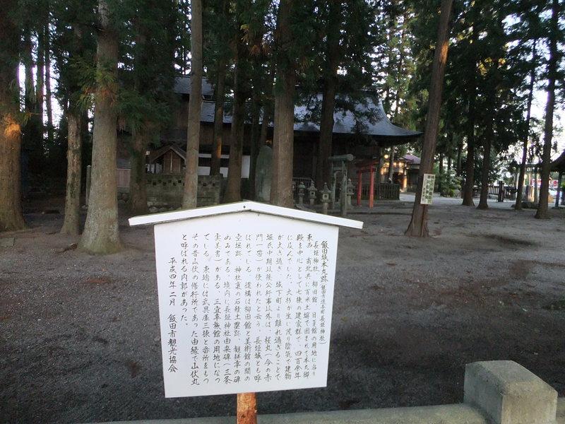 飯田城本丸跡