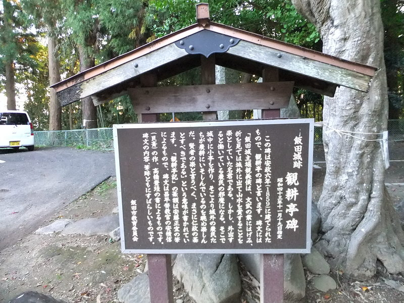 飯田城跡 観耕亭碑
