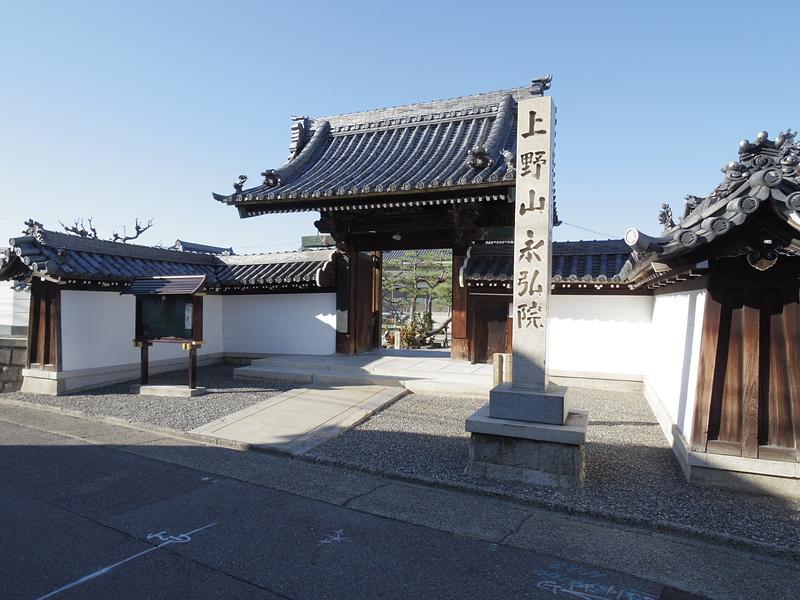 上野城の写真:永弘院山門 | 攻...