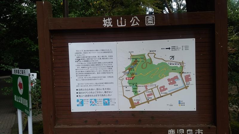 城山公園の案内図