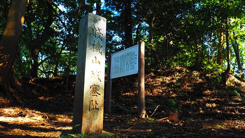 城址石碑と案内板