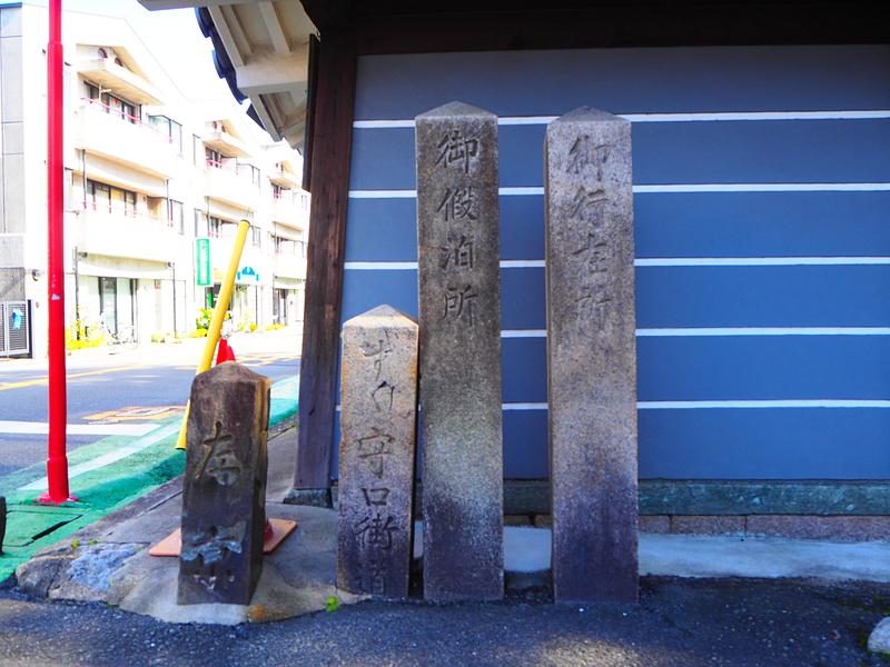 宿場町石碑