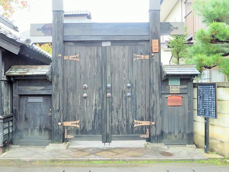 小山田家住宅