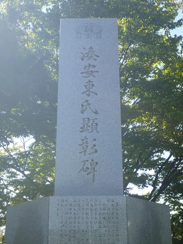 湊安東氏の顕彰碑