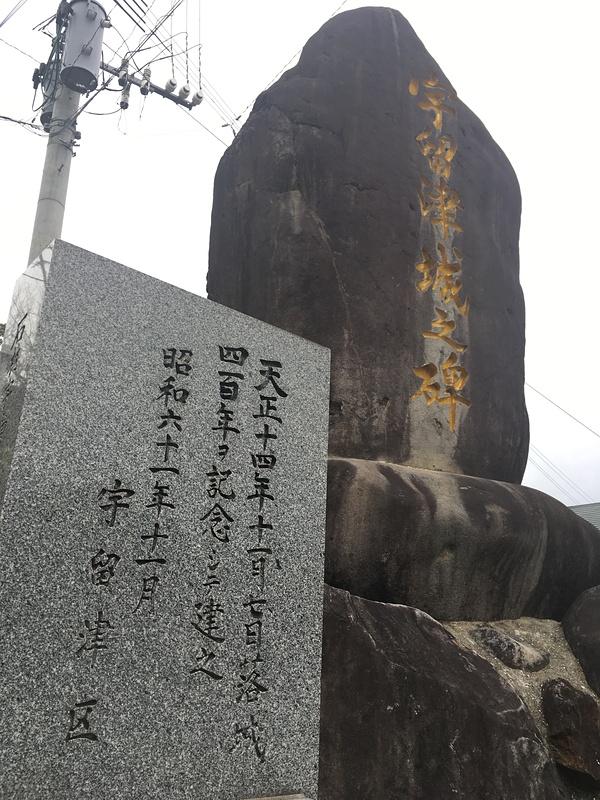 宇留津城之碑