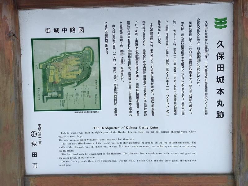 本丸跡の案内板[久保田城]