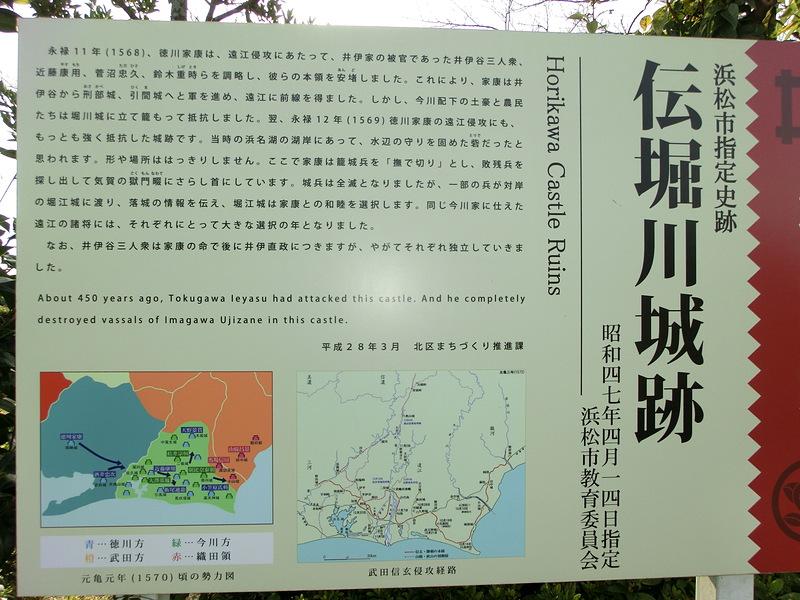 堀川城跡案内板