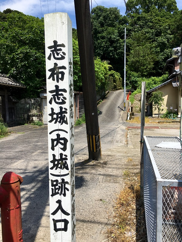 志布志城(内城)跡  入口