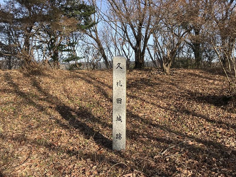 城址碑@詰ノ段(冬バージョン)