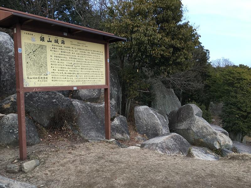 銀山城(武田山)山頂[佐東銀山城]