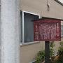 お隣の蔵屋敷稲荷神社の看板