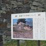 南櫓石垣の説明