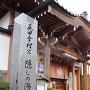 別所温泉の外湯「石湯」[提供:上田市商工観光部観光課]