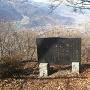 主郭部の石碑