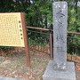 キリシタン館裏の城跡碑