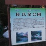 佐氏泉公園