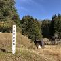 峰山陣屋跡