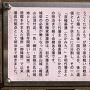 案内板「京極家陣屋跡」