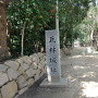 日野神社参道に立つ城址碑