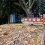 小分城への案内板