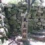 天主閣址の入口