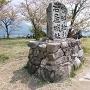 岩屋城址の碑