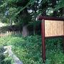 山麓公園入り口付近 大石邸跡