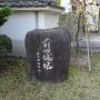 前田城址碑