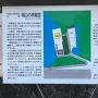 岡山の時鐘堂の案内板