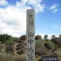 山中城址石碑