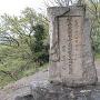 子孫が建てた石碑