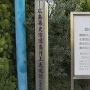 長崎城 案内板