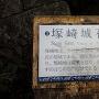 塚崎城 石門 説明板