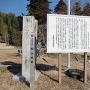 城址の標柱と解説板