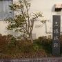 三塚城跡碑