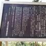 加賀爪氏墓の案内板