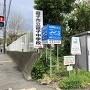 裏参道登城入口<35.308901,139.597352>
