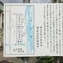 宇留津城(塩田城)の堀跡 「塩田沼」案内板