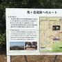 馬ケ岳城跡へのルート