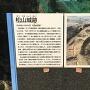 松山城跡 案内板