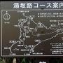 湯坂路コース案内図