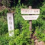 石碑二つと市民の丘、梅林方向板