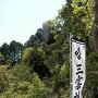 八丈岩(見張り台)