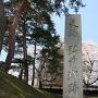 桜で晴々しい城跡の石碑