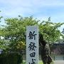 新発田城石碑