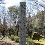 長篠城石碑