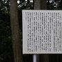 金輪寺の案内板