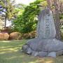 本丸の公園石碑