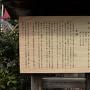 安居神社由緒説明
