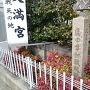 安居神社 幸村戦没の地